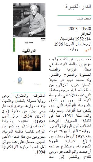 محمد ديب الدار الكبيرة