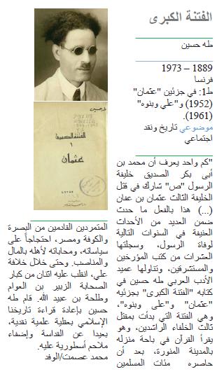 طه حسين الفتنة الكبرى