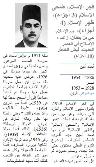 أحمد أمين فجر الإسلام، ضحى الإسلام (3 أجزاء)، ظهر الإسلام (4 أجزاء)، يوم الإسلام، حي بن يقظان، زعماء الإصلاح في العصر الحديث، فيض الخاطر (10 أجزاء)