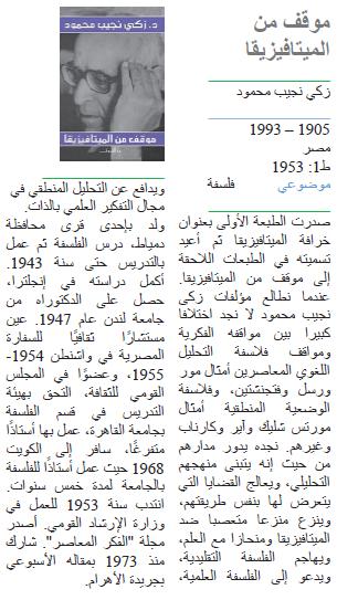 زكي نجيب محمود موقف من الميتافيزيقا