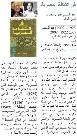عبد العظيم أنيس ومحمود أمين العالم في الثقافة المصرية