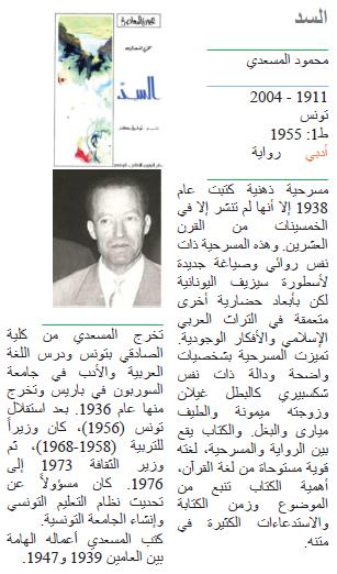 محمود المسعدي السد