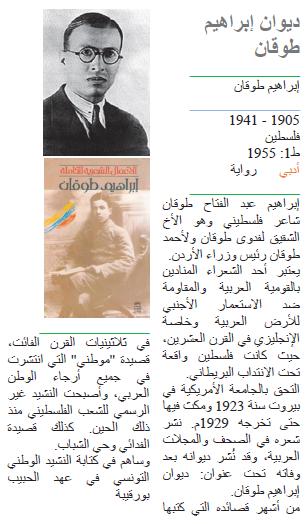 ديوان إبراهيم طوقان