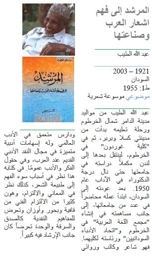 عبد الله الطيب المرشد إلى فهم اشعار العرب وصناعتها