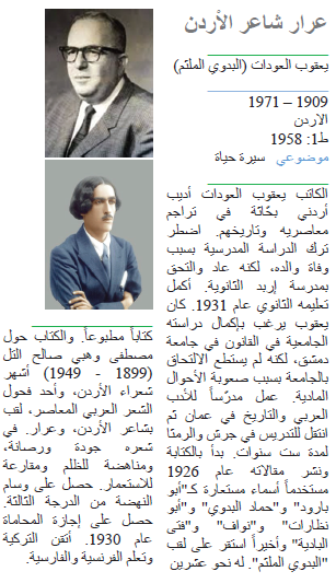 يعقوب العودات (البدوي الملثم) عرار شاعر الاْردن