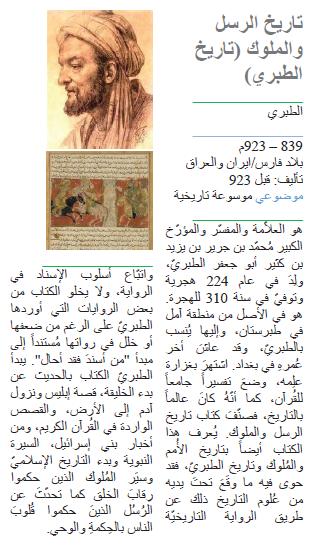 تاريخ الرسل والملوك (تاريخ الطبري)