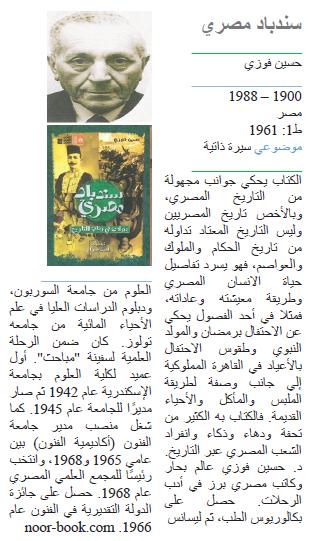 حسين فوزي سندباد مصري