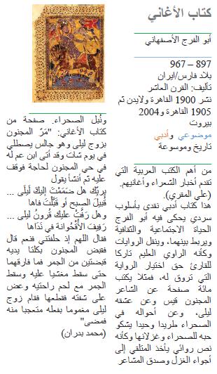 أبو الفرج الأصفهاني كتاب الأغاني