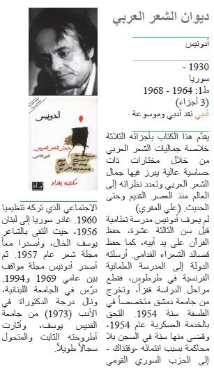 أدونيس ديوان الشعر العربي