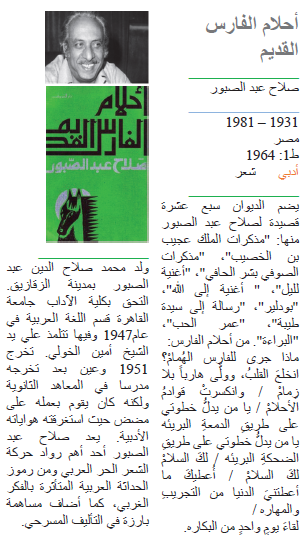 صلاح عبد الصبور أحلام الفارس القديم