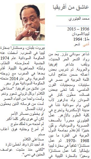 محمد الفيتوري عاشق من أفريقيا
