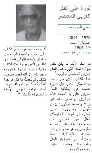 محيي الدين محمد ثورة على الفكر العربي المعاصر
