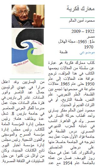 محمود أمين العالم معارك فكرية