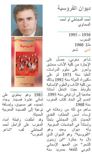 أحمد المجاطي أو أحمد المعداوي ديوان الفروسية