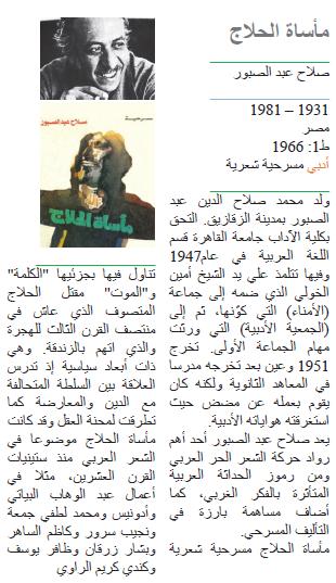 صلاح عبد الصبور مأساة الحلاج
