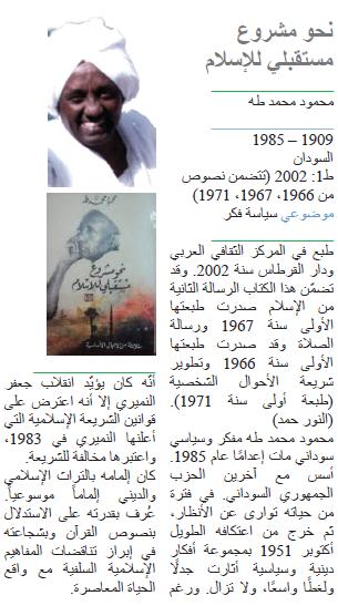 محمود محمد طه نحو مشروع مستقبلي للإسلام