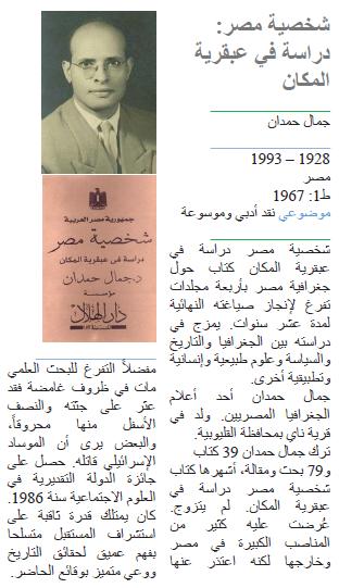 جمال حمدان شخصية مصر: دراسة في عبقرية المكان