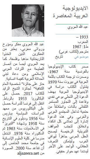 عبد الله العروي الايديولوجية العربية المعاصرة