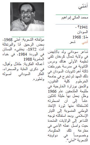 محمد المكي إبراهيم أمتي
