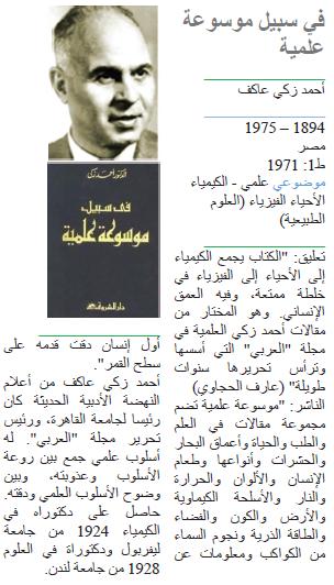 أحمد زكي عاكف في سبيل موسوعة علمية