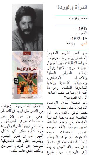 محمد زفزاف المرأة والوردة المرأة والوردة