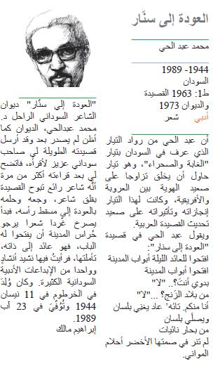 محمد عبد الحي العودة إلى سنّار