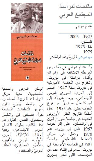 هشام شرابي مقدمات لدراسة المجتمع العربي
