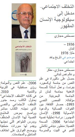 مصطفى حجازي التخلف الاجتماعي- مدخل إلى سيكولوجية الإنسان المقهور