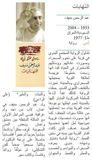 عبد الرحمن منيف النهايات