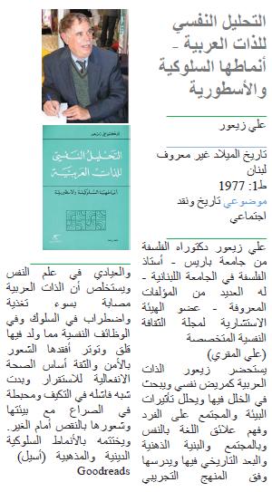علي زيعور التحليل النفسي للذات العربية - أنماطها السلوكية والأسطورية
