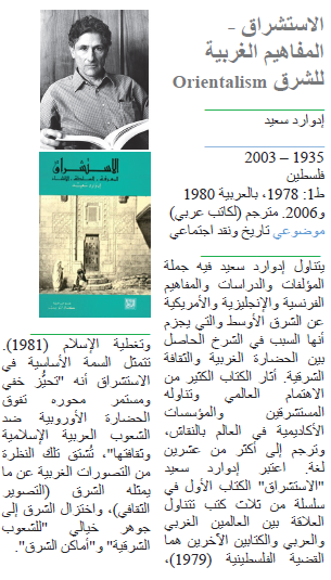 إدوارد سعيد الاستشراق - المفاهيم الغربية للشرق
