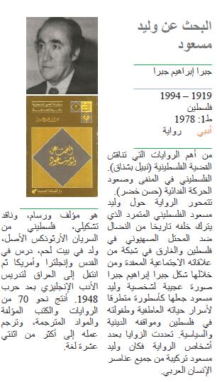 جبرا إبراهيم جبرا البحث عن وليد مسعود