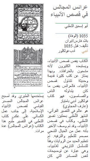 أبو إسحق الثعلبي عرائس المجالس في قصص الأنبياء