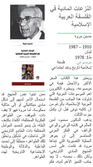 حسين مروة النزعات المادية في الفلسفة العربية الإسلامية