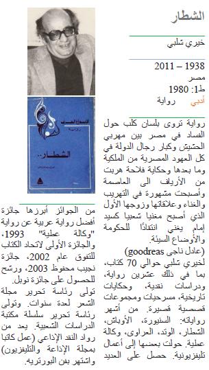 خيري شلبي الشطار