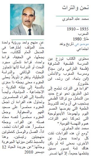 محمد عابد الجابري نحن والتراث