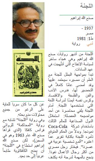 صنع الله إبراهيم اللجنة