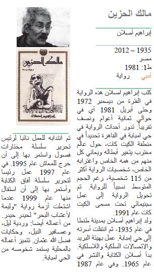 إبراهيم أصلان مالك الحزين