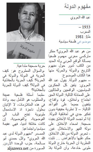 عبد الله العروي مفهوم الدولة
