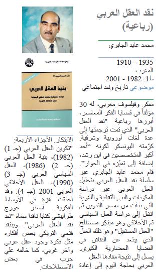 محمد عابد الجابري نقد العقل العربي (رباعية)