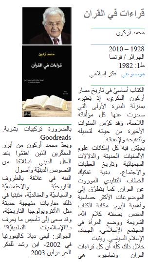محمد أركون قراءات في القرآن