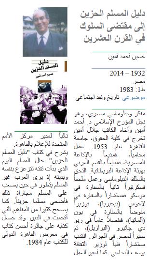 حسين أحمد أمين دليل المسلم الحزين إلى مقتضى السلوك في القرن العشرين