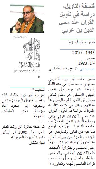 نصر حامد أبو زيد فلسفة التأويل، دراسة في تأويل القرآن عند محي الدين بن عربي
