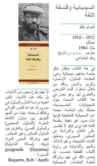 أمبرتو إيكو السيميائية وفلسفة اللغة