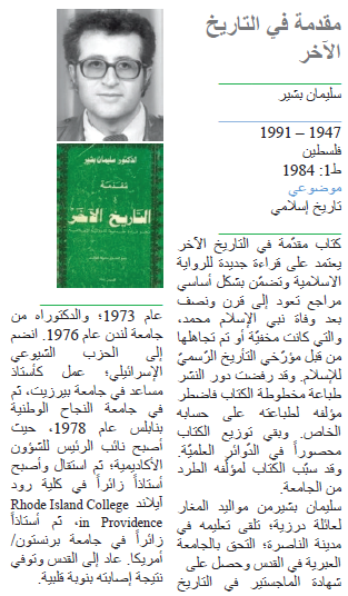 سليمان بشير مقدمة في التاريخ الآخر