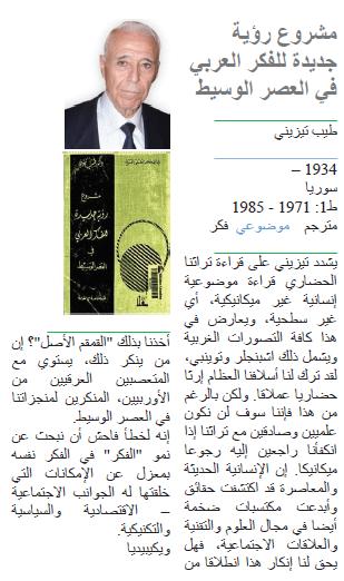 طيب تزيني مشروع رؤية جديدة للفكر العربي في العصر الوسيط