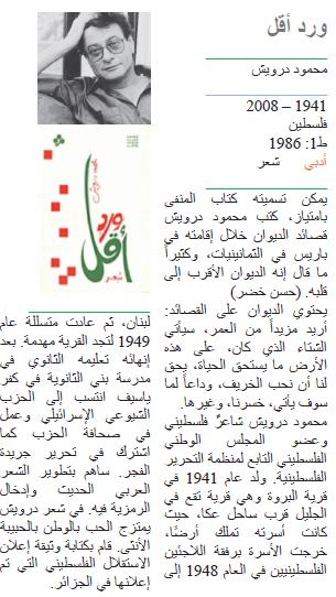 محمود درويش ورد أقل