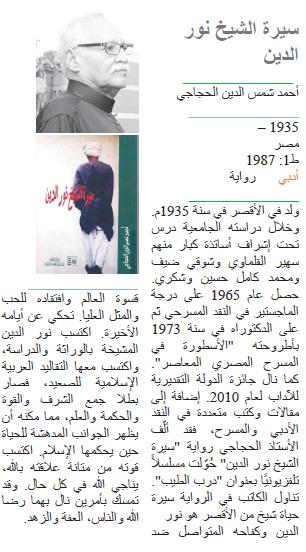 أحمد شمس الدين الحجاجي سيرة الشيخ نور الدين