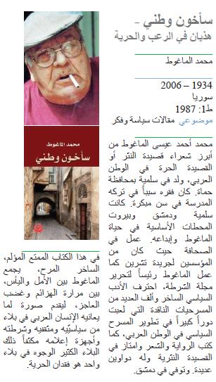 محمد الماغوط سأخون وطني - هذيان في الرعب والحرية