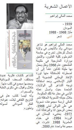 محمد المكي إبراهيم الأعمال الشعرية